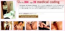Siofuki – Massage file 354 – Medical coding