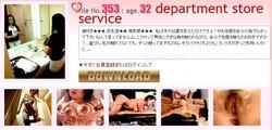 Siofuki – Massage file 353 – Department store service