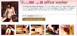 Siofuki – Massage file 360 – Office worker