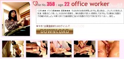 Siofuki – Massage file 358 – Office worker