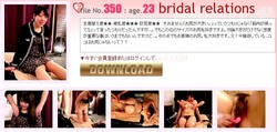 Siofuki – Massage file 350 – Bridal relations