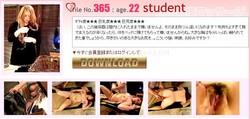 Siofuki – Massage file 365 – Student