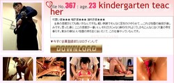 Siofuki – Massage file 367 – Kindergarten teacher