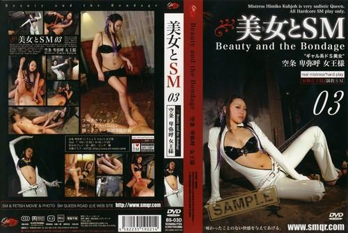 BS-03 Queen Himiko Asian Femdom
