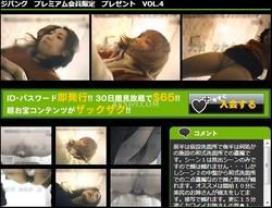 Sukebeee 318 ジパング プレミアム会員限定 プレゼント VOL.4